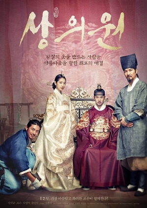 image of drama The Royal Tailor (2014) [KDRAMA]